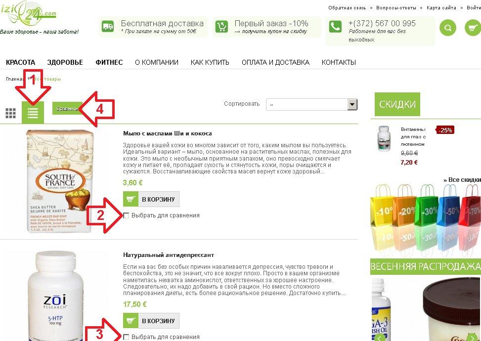 Как сравнивать товары в интернет магазине здоровья