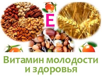 Витамин Е источник красоты и здоровья