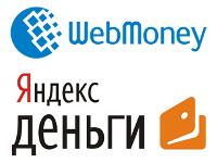 Оплата при помощи систем WebMoney и Яндекс-деньги